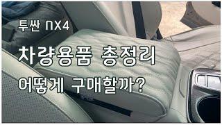 2021 투싼 신형 NX4 용품 총정리! 트렁크매트 카…