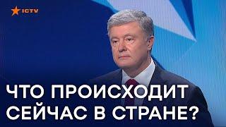 Я пришел объединиться заявление Порошенко в студии Свободы слова