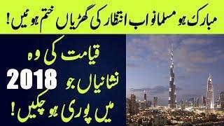 Qayamat Ki Bri Nishanian Jo Aj Sach Sabit Ho Rhi Hain | Islamic Solution