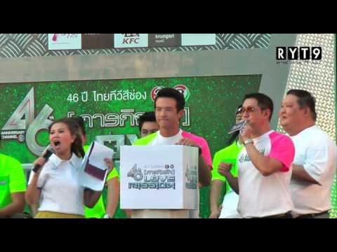 จับฉลากแบ่งทีม สีเขียว VS สีชมพู @งานแถลง 46 ปี ช่อง 3 ภารกิจรัก Love Mission