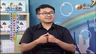 2017年榮獲第三屆國際中樂指揮大賽冠軍 廖元鈺 先生(五)【天下一家親378】| WXTV唯心電視台