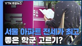 서울 아파트 전세가 최고수준...교육 수요↑ / YTN