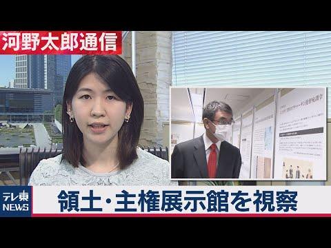2021/04/01 河野大臣が領土・主権展示館を視察 日本の立場を発信する重要性は?(2021年4月2日)