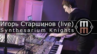 Synthesarium Knights  - Игорь Старшинов (live)