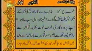 Urdu Translation With Tilawat Quran 30/30