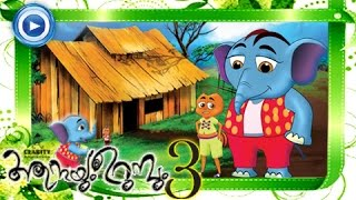 ആനയും ഉറുമ്പും | Malayalam Cartoon For Children | Animation Movies Full Movies Malayalam