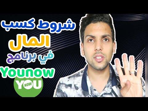 شروط كسب المال من برنامج Younow