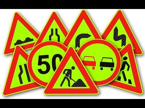 ПДД.Предупреждающие знаки. Ответственность. 3D  Часть #2