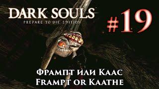 Скачать Dark Souls Фрампт или Каас Kingseeker Frampt Or Darkstalker Kaathe выбор между двумя змеями