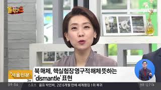 북 매체, 핵실험장 영구적 해체 뜻하는 'dismantle' 표현