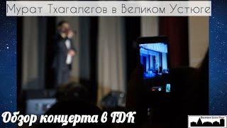 Концерт Мурата Тхагалегова в Великом Устюге.ГДК.Обзор ПВУ.