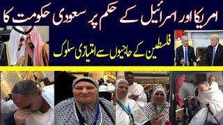 Palestinian Pilgrims As Royal Guests In Saudi Arabia For Hajj 2018 | Jumbo TV