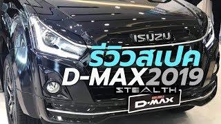 รีวิวสเปค-ราคา 2019 Isuzu D-MAX Hi-Lander Stealth รุ่นพิเศษ และ V-Cross MAX 4x4