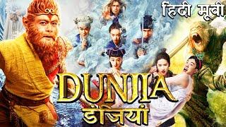 🔥 Dunjia vs Monkey King 3 Hindi Movie 2020 New Release Hindi Dubbed Movies