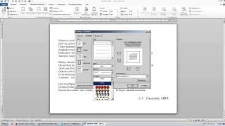 Видеоурок. Настройка границ документа с помощью текстового редактора MS Word