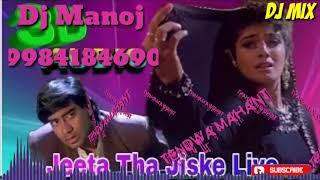 jeeta-tha-jiske-liye-jiske-liye-marta-tha-dj-remix-song-dj-manoj