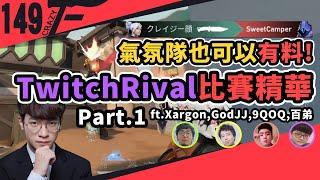 【CrazyFace】氣氛隊也有料!Twitch Rival比賽精華#1 ft. Xargon, GodJJ, 9QOQ, 百弟