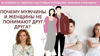 ПОЧЕМУ МУЖЧИНЫ И ЖЕНЩИНЫ НЕ ПОНИМАЮТ ДРУГ ДРУГА? - психолог Ирина Лебедь