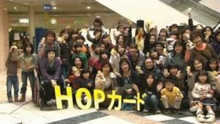 【BBC放送番組】みんなのPV「HOPカードの女」ららぽーと守山編2