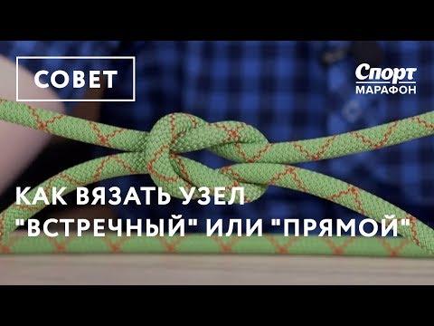 """Как вязать узел """"Встречный"""" или """"Прямой"""""""