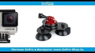 GoPro купить в Минске ► GoPro крепление для вейкборда ◄ GoPro-Shop.by(, 2014-10-03T19:50:58.000Z)