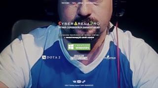 PUBG on CyberArenaPro! Получай деньги за победы!