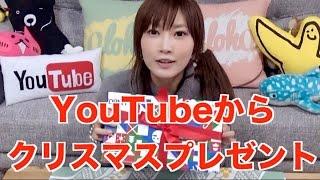 【ゆる】YouTubeからクリスマスプレゼント!【木下ゆうか】