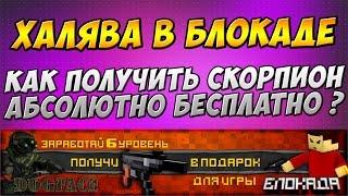 Халява в Блокаде Как получить Scorpion ( Скорпион ) абсолютно бесплатно ?