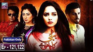 Bubbly Kya Chahti Hai Episode 121 & 122 - ARY Zindagi Drama