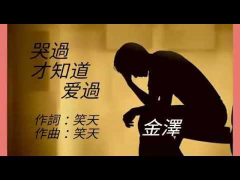 《 哭過才知道愛過》 金澤