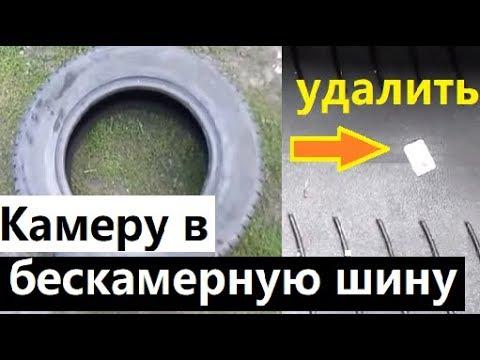Как вставить камеру в бескамерную шину