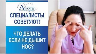 Специалисты советуют: что делать, если не дышит нос?