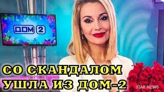 Ольга Орлова со скандалом покинула «Дом 2» Новости знаменитостей