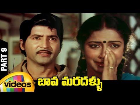 Bava Maradallu Telugu Full Movie | Shoban...