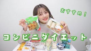 【ファミマ】私的ダイエット中におすすめの商品を紹介します🏪【ダイエット食品】