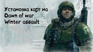 Как установить карты на Dawn of war Winter assault