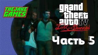 Похищения Романа ► Grand Theft Auto 4: The Lost and Damned ► Часть 5
