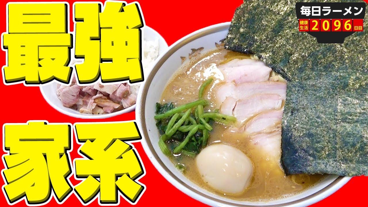 【家系】食べたかったら千葉へ行け。激ウマ至高の家系ラーメンをすする ラーメン濱野家【飯テロ】SUSURU TV.第2096回