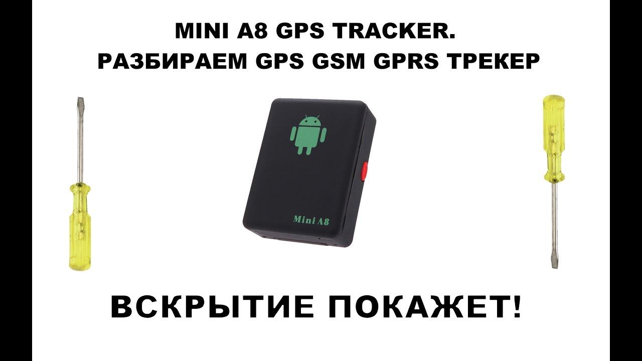 MINI A8 GPS TRACKER. РАЗБИРАЕМ GPS GSM GPRS ТРЕКЕР