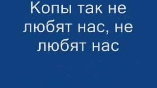 Грибы Копы Текст