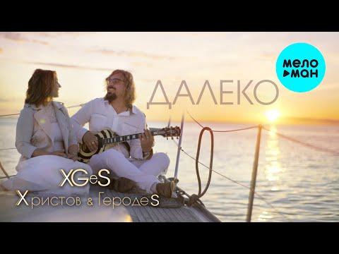 Христов ГеродеS - Далеко Single