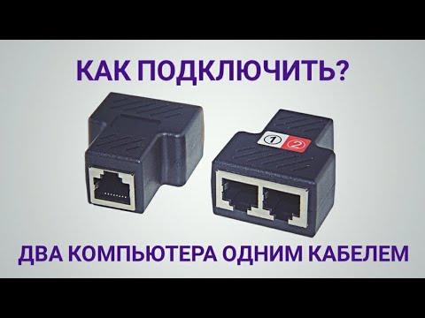 Как подсоединить два  устройства  по витой паре ? En-Labs -1Pair RJ45 Splitter Adapter