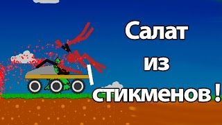 Салат из стикменов ! ( Stickman Annihilation )