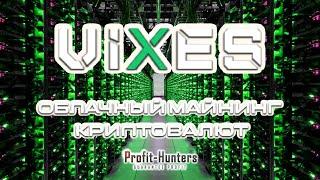 Vixes.biz - заработок с Profit-Hunters.biz!