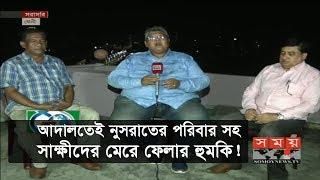 আদালতেই নুসরাতের পরিবারসহ সাক্ষীদের মেরে ফেলার হুমকি! | Somoy TV