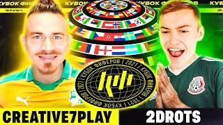 КУБОК ФИФЕРОВ 2021   CREATIVE7PLAY vs ШТАМПОНИ 2DROTS - 3 ТУР