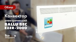 Обзор электрического конвектора Ballu BEC/EZER-2000