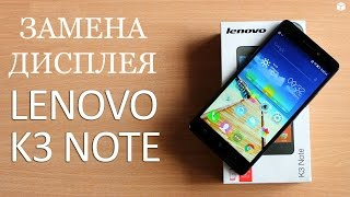 Разборка и замена дисплея Lenovo K3 NOTE \ replacement lcd lenovo k3 note