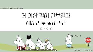 """6.21 갈릴리교회청소년 영상예배 """"더 이상 길이 안보…"""