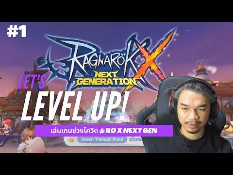 Live EP 1 เล่นเกม ช่วงโควิด Ro x เริ่มอาชีพนักดาบ